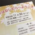 【入場無料・当日先着80名】11月30日(土)に安田女子大学の学生が行うイベント「おはなしむらへようこそ」があるみたい。安佐南区民文化センターにて。