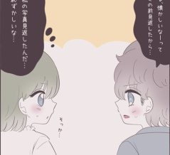 【女の子同士で付き合ったワケ】㊴