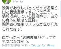 【速報】ダルビッシュさん藤浪を大絶賛!