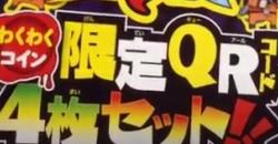 妖怪ウォッチバスターズ赤猫団/白犬隊のわくわくコイン(風)のQRコード!