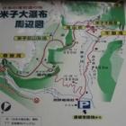 『ハイキング~信州須坂米子の滝~』の画像
