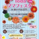 『キラキラ輝く!Todaママフェスタ in あいパル 6月24日(土)26日(日)開催』の画像