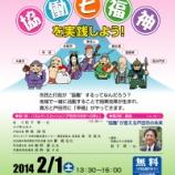『戸田市協働講演会2014年2月1日開催 私もパネリストのひとりとして登壇します』の画像