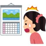 『【お知らせ】ギャンパラができるゲーム会カレンダー【イベント】』の画像