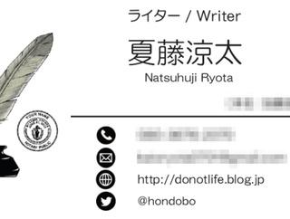 【夏藤涼太】お仕事について・ポートフォリオ・お問い合わせ