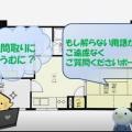 【知っておくと便利!LDKの意味】管理仲介会社 須賀川市 (有)不動産リサーチ