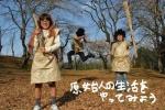 梅田のグランフロントで『原始人の生活』ワークショップ開催!~5/3(土)と5/4(日)の2日間やりますよ!~