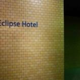 『【北海道ひとり旅】静内エクリプスホテル ブログ「朝食が秀逸な途上中のシティホテル」』の画像