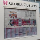 『【高鐵桃園站】GLORIA OUTLETSで癒やされない』の画像