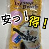 『【業務スーパー】タピオカドリンク』の画像