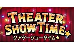 【ミリシタ】7月14日15時よりイベント『THEATER SHOW TIME☆』開催決定!