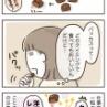 バッカスを食べるタイミング
