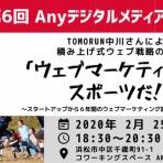『【浜松】第6回Anyデジタルメディアサロンが2/25(火)に開催!スタートアップの積み上げ式ウェブ戦略「ウェブマーケティングはスポーツだ!」』の画像