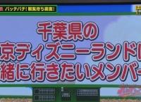【KANTO白書】お客さんが「夢の国デートしたいチーム8メンバー」ランキングww【バッチこーい!】