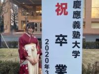 【乃木坂46】山崎怜奈、慶應義塾大学を無事卒業!!!