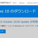 『『October 2018 Update』の適用を延期する方法』の画像