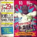 『1/28 チケット発売開始 ジュニアが行く!レッドスパイダー47都道府県行脚 今一度日本をUP致し候ツアー アドベンチャージュニアワールドの巻 @和歌山SHELTER』の画像