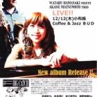 『BUD JAZZ LIVE 【BIG CATCH】浜崎航with松本茜』の画像