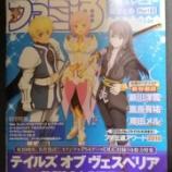 『週刊ファミ通2019年1月24日号に「GEMS COMPANY」の記事が掲載』の画像