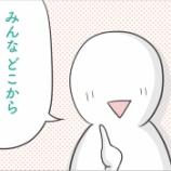『自己紹介の場で 〜県内バージョン〜』の画像