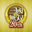 【TGS2020】9/27(日) 15時より配信の『真・三國無双』20周年記念番組で『真・三國無双』シリーズの新タイトル2作品を発表!どんなタイトルが来るか予想します