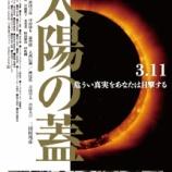 『危うい真実をあなたは目撃する。。。映画『太陽の蓋』予告編!』の画像