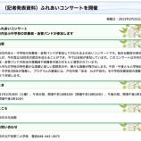 『2月28日(土)戸田市文化会館で戸田市内の全小中学校による「ふれあいコンサート」が開催されます』の画像