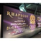 『Queen + Adam Lambert 〜The Rhapsody Tour @ さいたまスーパーアリーナ』の画像