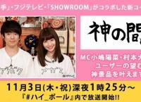 フジテレビ×SHOWROOM×神の手コラボで小嶋陽菜MCの新コーナーがスタート!