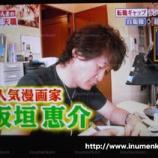 『漫画家・板垣恵介×吉田豪の_トークライブ』の画像