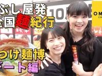 【OMAKE CHANNEL】こぶしファクトリー浜浦彩乃とつばきファクトリー浅倉樹々がラーメンデート!
