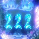『5月12日 小岩パパ 1円』の画像