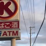 『最後まで追うぞ!浜松市内のサークルKは残り「46」店舗に。ついにココまで減ったか...』の画像