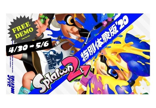 『スプラトゥーン2』 特別体験版'20 配信決定!