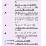 『【乃木坂46】このボリューム・・・本日2月22日のスケジュールが凄いことになってるんだが・・・』の画像