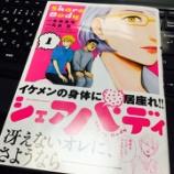『吉田貴司さん原作の漫画『シェアバディ』1巻を購入 イケメンとブサイクが入れ替わる・・・のではなく!?』の画像