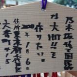 『【乃木坂46】『国民的な大HITを!!』乃木神社で今野義雄と秋元真夏の絵馬を発見wwwwww』の画像