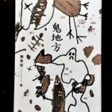『今日の1冊:『鬼地方』陳思宏(長編小説/鏡文学/2019)』の画像