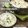 【YouTube公開】豆ごはんの作り方、決定版!とこのレシピができるまで