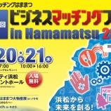 『浜松ビジネスマッチングフェア2016が7/20,21に開催!250以上の地元企業が集まる大規模展示会で、学生向けセミナーもあるみたい』の画像