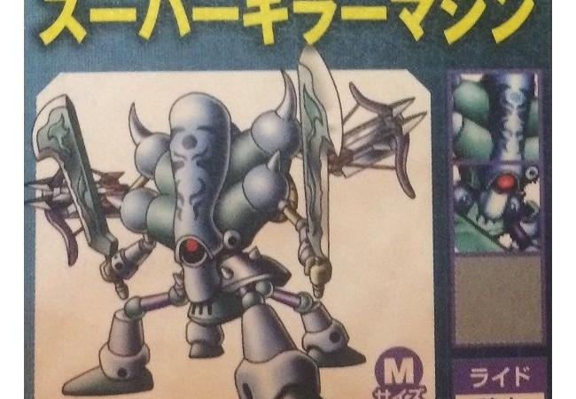 【DQMJ3】今作のキラーマシン【ドラクエモンスターズジョーカー3】