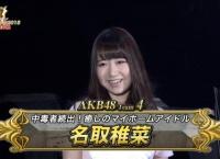 【じゃんけん大会】名取稚菜、芝智也を引き連れて登場www「ご飯?お風呂?それとも・・・」