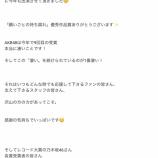 『【乃木坂46】AKB48込山榛香『今まで感じたことのなかった〈公式ライバル〉という関係を初めて感じました』』の画像