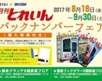 『≪エリエイ × SHOSEN≫ 月刊「とれいん」バックナンバーフェア開催!』の画像