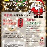 『【PR】3番街のクリスマス 2016年11月19日より開催』の画像