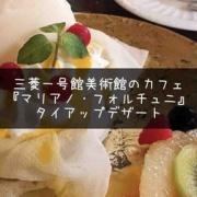 三菱一号館美術館のおしゃれカフェ『マリアノ・フォルチュニ』タイアップデザート