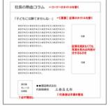 『情報誌のレイアウト「社長コラム&中面編」【888日目】』の画像