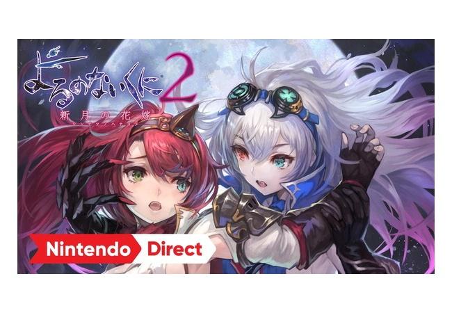 『Fate・よるのないくに2・カグラ』がスイッチで発売決定!