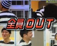 絶対に笑ってはいけない男村田、大松、鳥谷ら24時