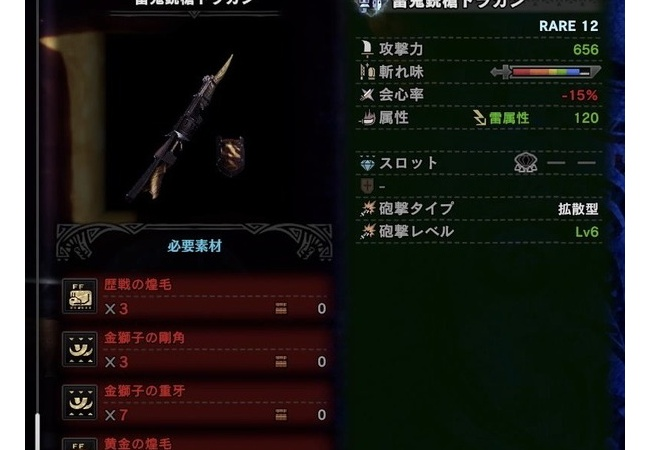【モンハンワールド アイスボーン】ラージャン武器強い?